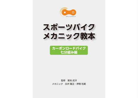 【紙の本】スポーツバイクメカニック教本(カーボンロードバイク七分組み編)