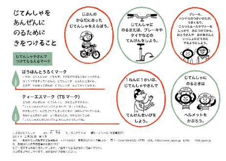 【PDF版】こざるのじてんしゃ
