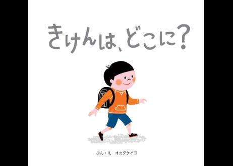 【PDF版】きけんは、どこに?