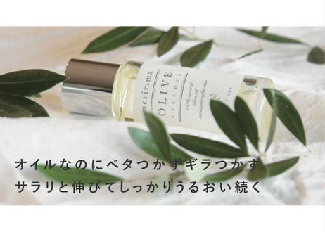 メリリマ オリーブエッセンス 30ml(天然オリーブオイル100%美容液)