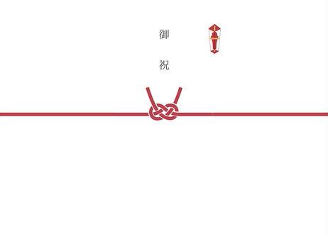 無料のし(熨斗)紙・掛け紙サービス(名入れ可)