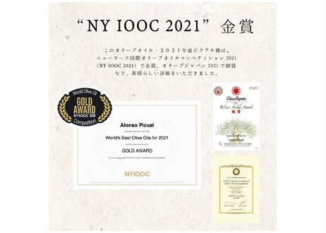 【2021年産ヌーヴォー】チリ産エキストラヴァージン・オリーブオイル 200ml (2021年産/ピクアル/金賞受賞)