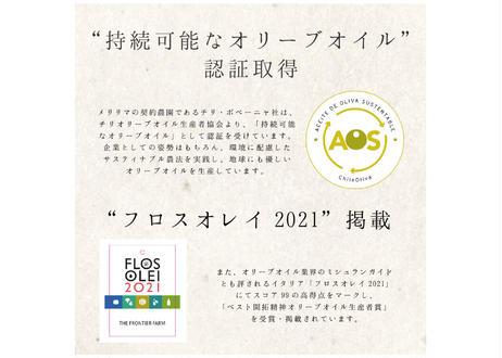 【2021年産ヌーヴォー】チリ産エキストラヴァージン・オリーブオイル 500ml(2021年産/ピクアル/金賞受賞)