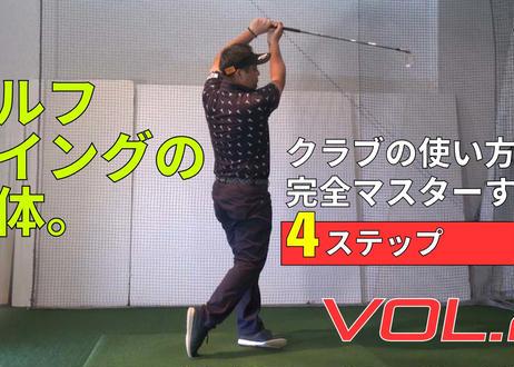 三觜喜一が明かすゴルフスイングの正体 クラブの使い方を完全マスターする4ステップ【後編】