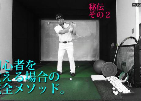 初心者がたちまちカッコいいスイングになるティーチングメソッド【三觜喜一の秘伝メソッド②】