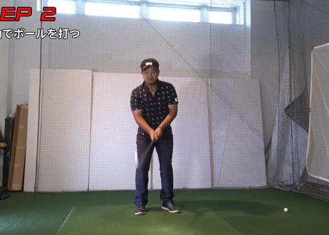 三觜喜一が明かすゴルフスイングの正体 クラブの使い方を完全マスターする4ステップ【前編】