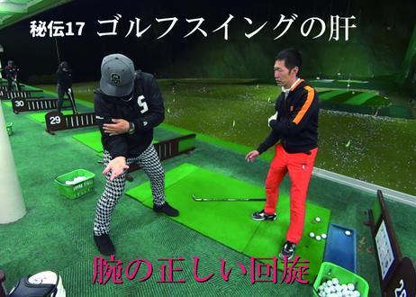 ゴルフスイングの肝・腕の正しい回旋【三觜喜一の秘伝メソッド⑰】