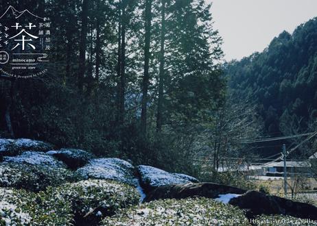 今月の、景色。|美濃加茂茶舗オリジナルポストカード