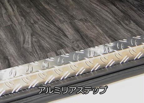 【ハイエースS-GL|2分割フロアーボード】 4型~6型|Pスライドドア有|OPカラー|アルミリアステップ|個人宅配送