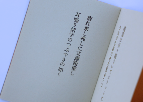 『文選工の歌』浜田康敬歌集より