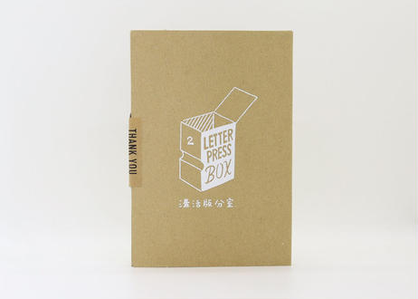 LETTERPRESS BOX vol.2
