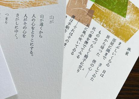 [ 山の詩 ] 三篇