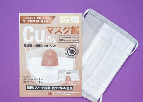 【モナスタイル】 Cu FACE MASK マスク銅 こどもサイズ 銅板アタッチメント入り