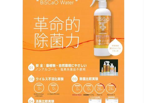 BiSCaO Water(ビスカオウォーター) 除菌 消臭 日本製 スプレーボトル 300ml 革新的除菌力と安全性