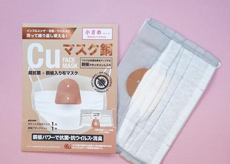 【モナスタイル】 Cu FACE MASK マスク銅 小さめサイズ 銅板アタッチメント入り