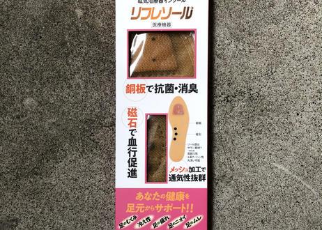 【シーアンドケイ】 リフレソール 磁気治療器 インソール レディースサイズ 22.0〜24.5 cm 銅板で抗菌・消臭 & 磁気で血行促進 & メッシュ加工で通気性抜群 3層 ベージュ