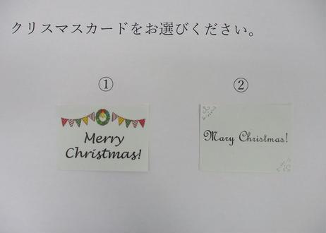 ゆめの園 クリスマスギフト