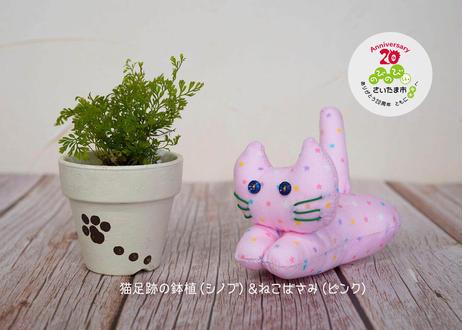 さいたま市誕生20周年記念   ^.  .^にゃんにゃんセット^.  .^