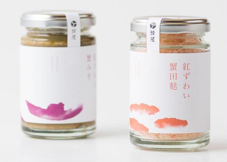 瓶詰め 2種入り(紅ずわい蟹田麩・蟹みそ)