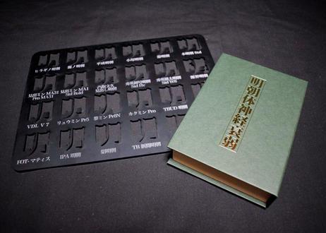 明朝体神経衰弱 - Mincho Puzzle