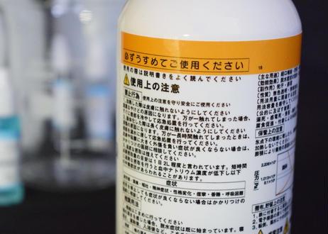 一酸化二水素筒 - DHMO Bottle