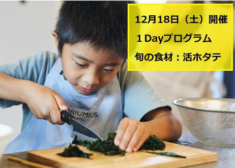 【学ぶBOX】1Dayプログラム 12月18日(土)開催 自然と循環・季節の暮らし