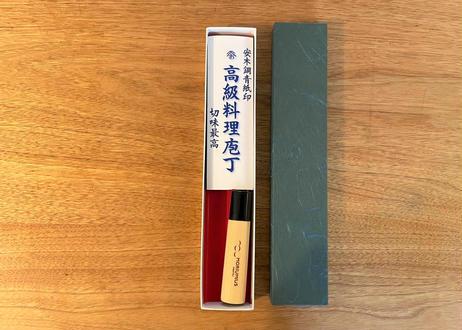 暮らしの道具 和包丁(小) ※送料別