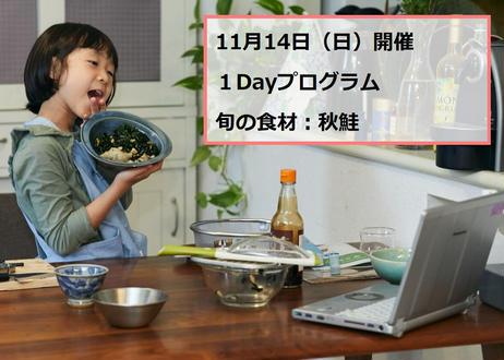 【学ぶBOX】1Dayプログラム 11月20日(土)開催 自然と循環・季節の暮らし