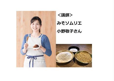 【学ぶBOX】3月6日(土)開催 こだわりの厳選素材!オーガニック味噌作りプログラム