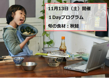 【学ぶBOX】1Dayプログラム 11月13日(土)開催 自然と循環・季節の暮らし