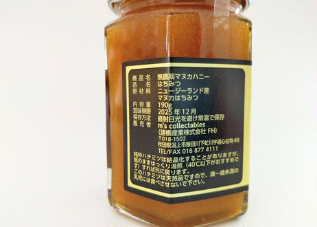 マヌカハニー小瓶 お得3本セット(190gx3本)