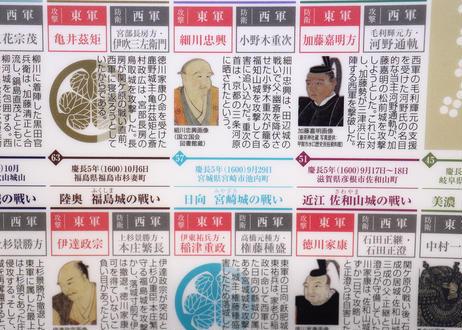 『読むクリアファイル』Wポケット 全国関ケ原合戦名鑑