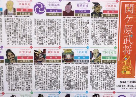 『読むクリアファイル』Wポケット 関ケ原武将名鑑