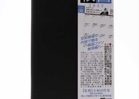 2022年度版 戦国手帳 (色:黒)