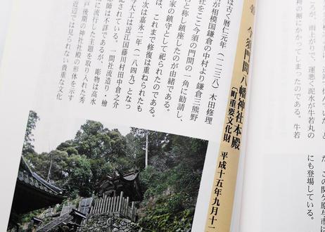 名所・古跡