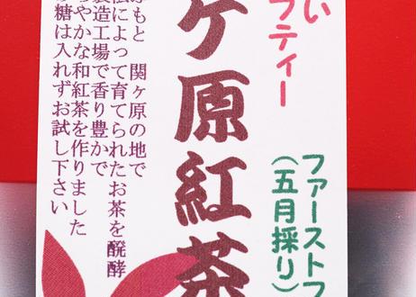 関ケ原紅茶(茶葉)30g