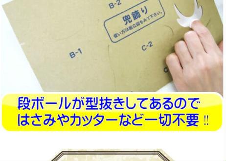 石田三成 クラフト武将 (組み立て工作キット)