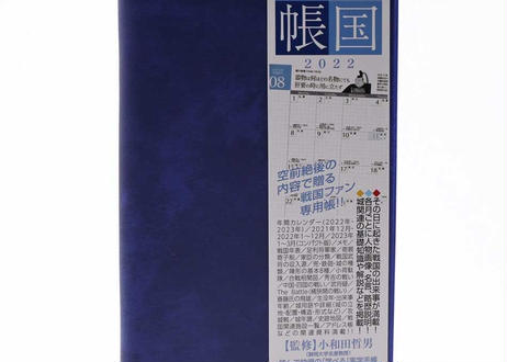 2022年度版 戦国手帳 (色:花紺)
