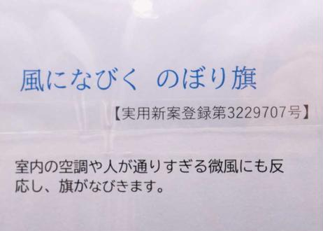 風になびく のぼり旗(徳川家康)