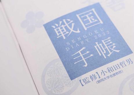 2022年度版 戦国手帳 (色:クリアイエロー)