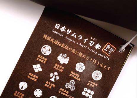 日本サムライ刀傘 折り畳み
