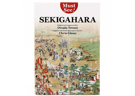 must see! SEKIGAHARA Ver. English (英語版)
