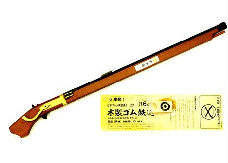 関ケ原版木製ゴム鉄砲 火縄銃6連発