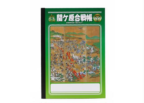 関ケ原合戦帳
