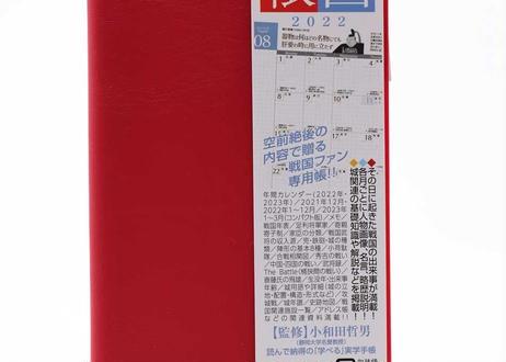 2022年度版 戦国手帳 (色:赤)
