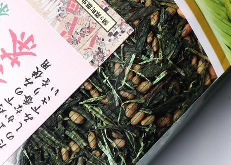 関ケ原のお茶 「玄米茶」 300g
