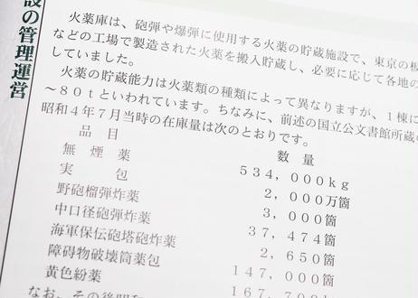 平和の願い 関ケ原・玉の火薬庫(書籍)