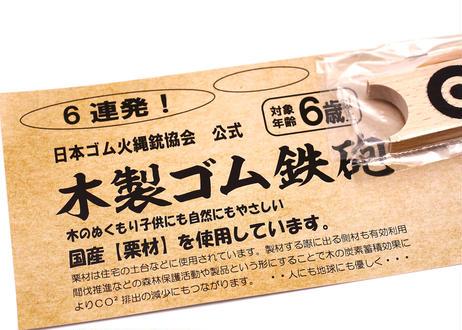 関ケ原版木製ゴム鉄砲 短銃6連発