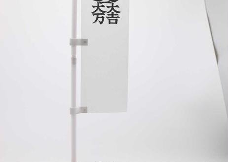 風になびく のぼり旗(石田三成)