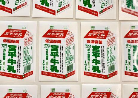 宮平牛乳ステッカー 防水(中)